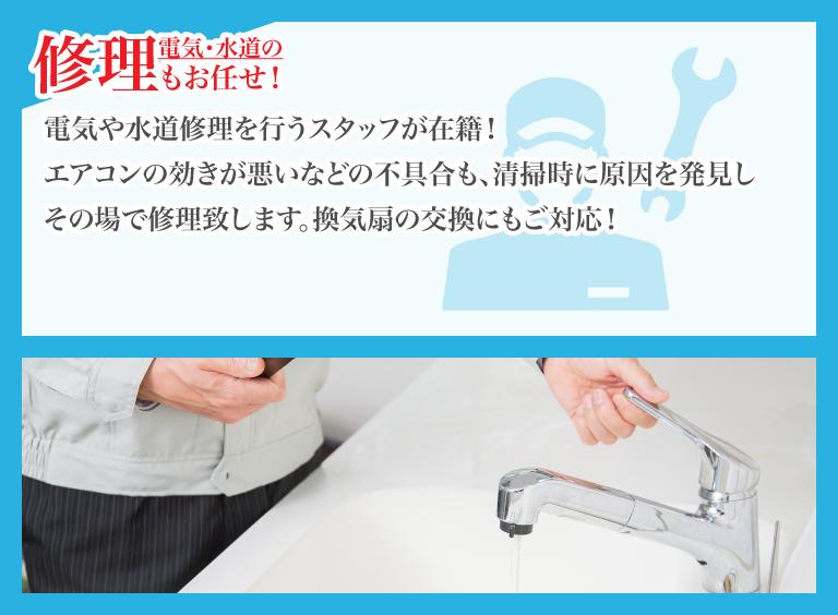 【電気・水道の修理もお任せ!】電気や水道修理を行うスタッフが在籍!エアコンの効きが悪いなどの不具合も、清掃時に原因を発見しその場で修理致します。換気扇の交換にもご対応!