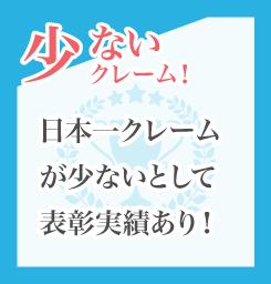 【少ないクレーム!】日本一クレームが少ない業者として表彰された実績あり!