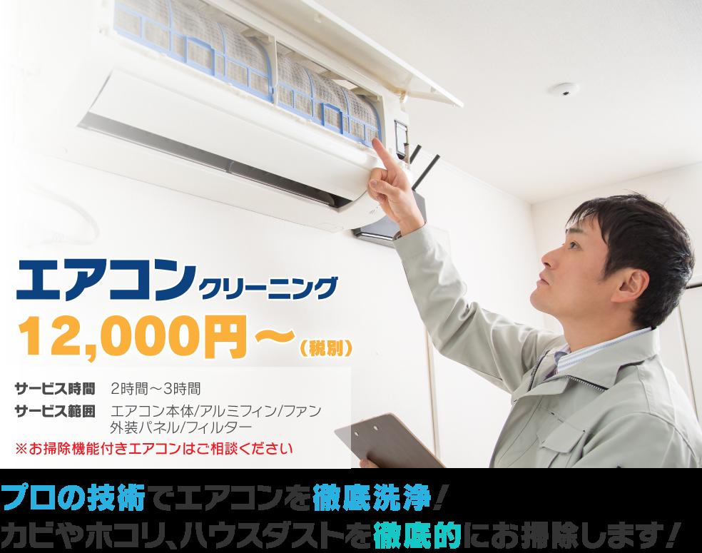 エアコンクリーニング12,000円〜(税別) プロの技術でエアコンを徹底洗浄!カビやホコリ、ハウスダストを徹底的にお掃除します!