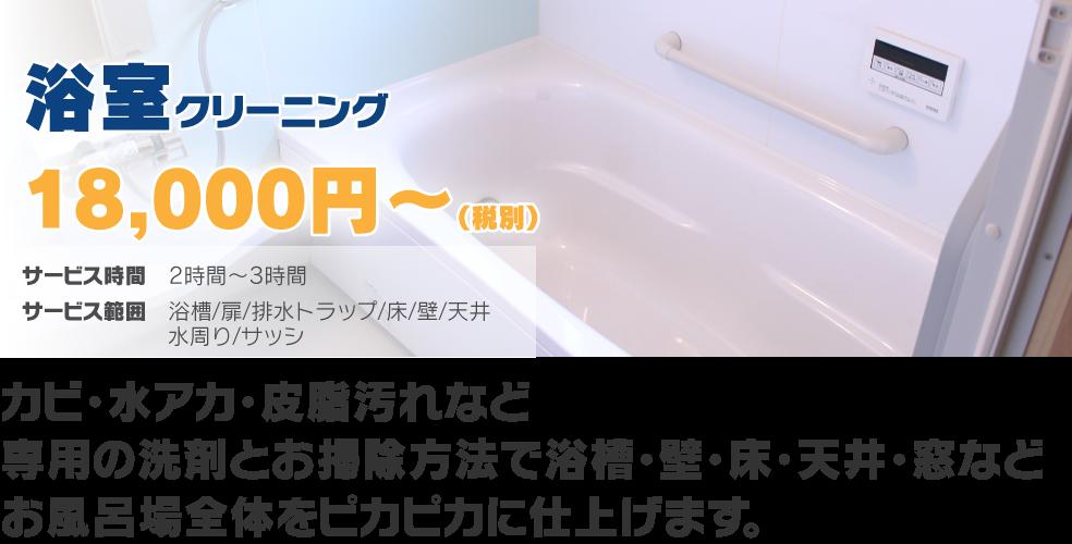 浴室クリーニング18,000円〜(税別) カビ・水アカ・皮脂汚れなど専用の洗剤とお掃除方法で浴槽・壁・床・天井・窓などお風呂場全体をピカピカに仕上げます。