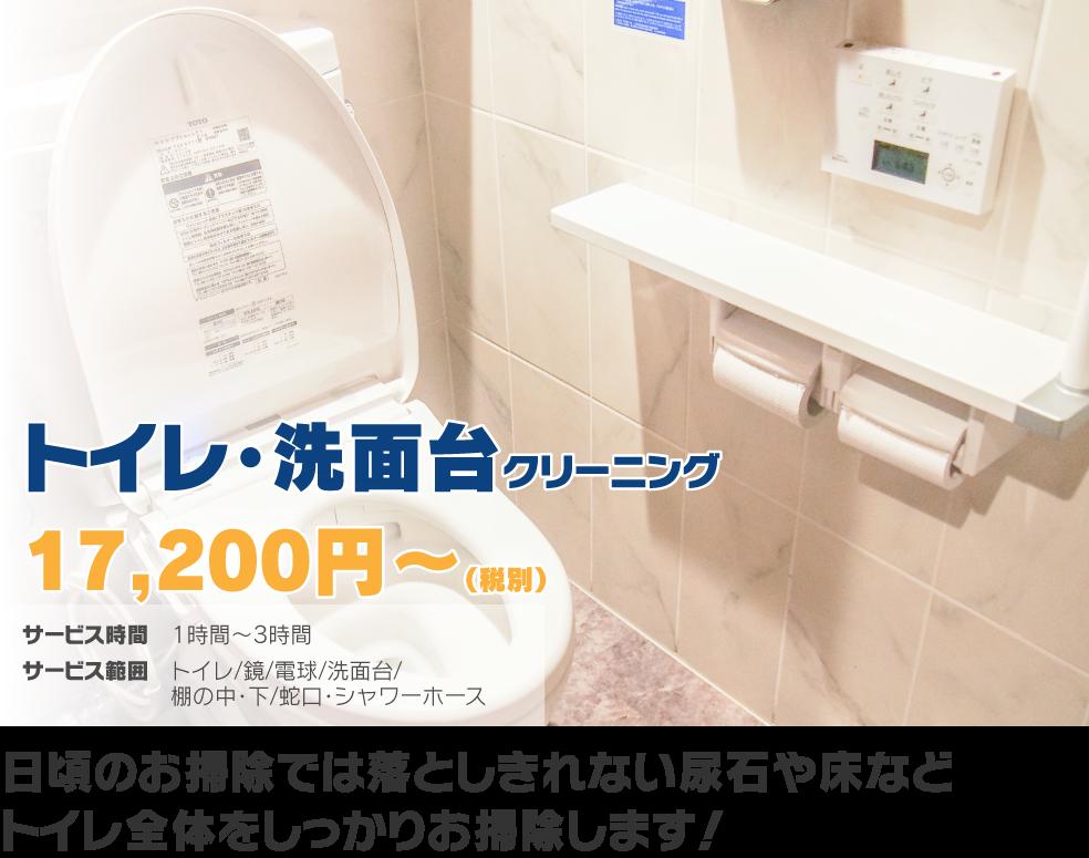 トイレ・洗面台クリーニング17,200円〜(税別) 日頃のお掃除では落としきれない尿石や床などトイレ全体をしっかりお掃除します!
