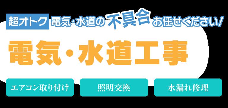【超オトク】電気・水道の不具合お任せください!電気・水道工事