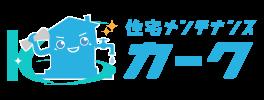 鈴鹿・亀山・津・三重でハウスクリーニング・汚物清掃・エアコン清掃・エアコン緊急対応なら