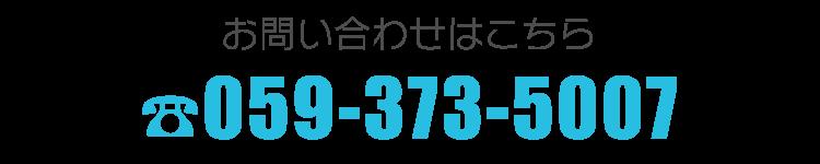 受付時間 9:00〜20:00 tel.070-4145-6377